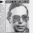 Yaacov Bar-Siman-Tov Photo: Yedioth Ahronoth archive