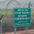 Israel-Lebanon border Photo: Avihu Shapira