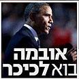 'Obama, come to the square'