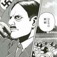 The Hitler comics Photo: Israeli Embassy in Tokyo