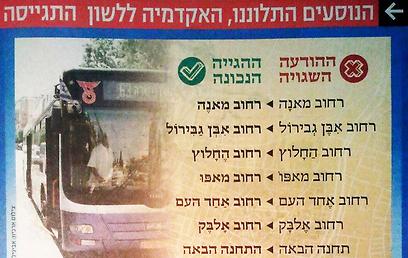 האקדמיה נחלצת להגנת העברית במערכת הכריזה של התחבורה הציבורית (צילום: אהוד קינן)