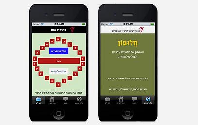 """""""חלופון"""", יישומון (אפליקציית) האקדמיה לחלופות בעברית למילים לועזיות (צילום: אהוד קינן)"""