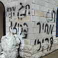 Vandalism in Jewish tomb Photo: Avihu Shapira