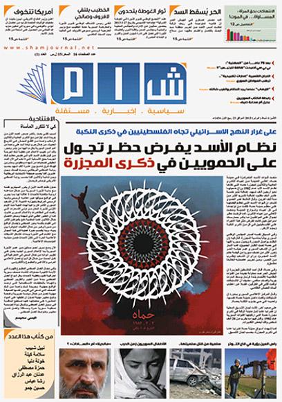 """רוצים שהאמת תגיע לרוב הסורים. העיתון """"שאם"""" ()"""