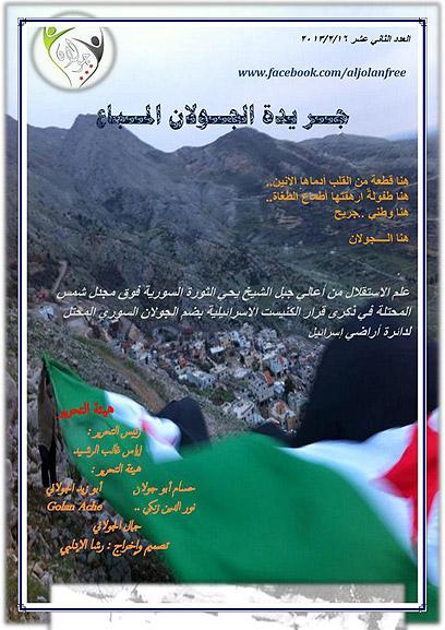 """דגל המהפכה הסורית בפסגת החרמון. """"הגולן שנמכר"""" ()"""