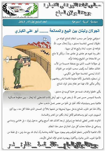 """במקום לירות בישראל כיוון את נשקו לעבר סוריה. """"הגולן שנמכר"""" ()"""