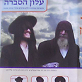Ad promoting 'full eye protection' Photo: Behadrei Haredim