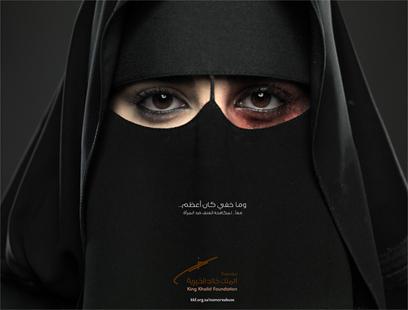 קמפיין נגד אלימות במשפחה בסעודיה