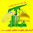 Hezbollah logo laced with Shiite battalion currently fighting in Syria