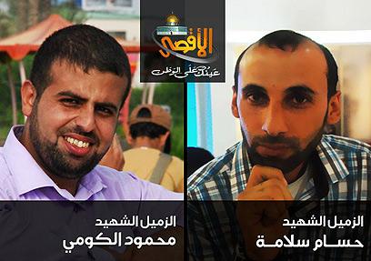 אל-קומי (משמאל) וסלאמה ()