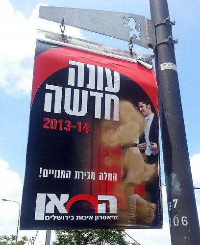 במאי, שוטרים תפסו שני צעירים חרדים בירושלים כשהם מרססים את שחקנית תיאטרון החאן ()