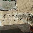 Graffiti in Marj Naaja