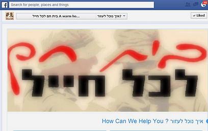 פנייה לעמותה - גם דרך עמוד הפייסבוק. בסלולר מסייעים לכל החיילים - לא רק לבודדים