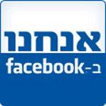 ynet רכב בפייסבוק