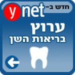 ערוץ בריאות השן