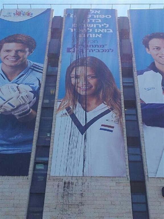 וגם בירושלים: הושחתה פרסומת שמציגה ספורטאים במכביה. נחשו מי הדמות שכלפיה כוונה ההשחתה? ()