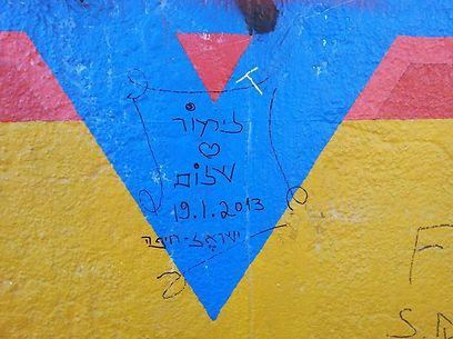 הישראלי המכוער מכה בגרמניה. גרפיטי על חומת ברלין (צילום: זיו ריינשטיין)