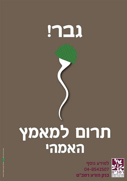 israeli warrior sperm donors