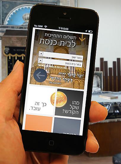 The new app (Reproduction photo: 123rf/ Shift Media)