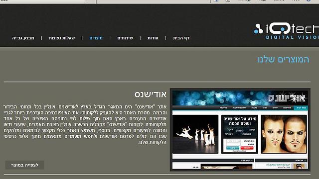 איקיוטק מציגה את אתר אודישנס. מי שנרשם אליו קיבל גישה למאגר אודישנים תמורת 20 שקל בשבוע, ועשוי היה לצבור חוב ()