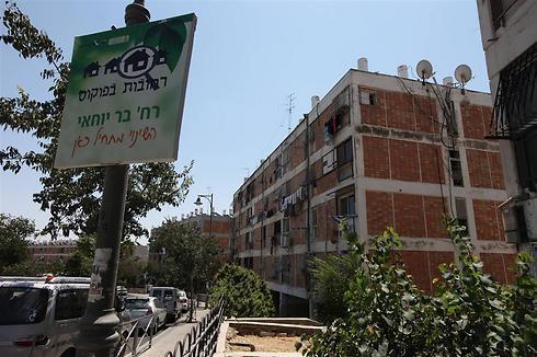 רחוב בר יוחאי בירושלים. 680 אלף שקל ל-2 חדרים (צילום: גיל יוחנן)