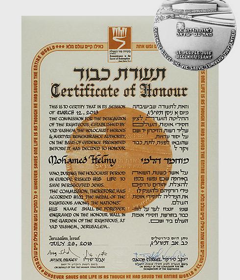 """יד ושם העניקו מדליה ל חסיד אומות עולם ד""""ר מוחמד הלמי ז""""ל רופא מ מצרים ב שואה גרמניה"""