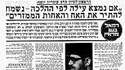 1972 interview with Rabbi Ovadia Yedioth Ahronoth Archive