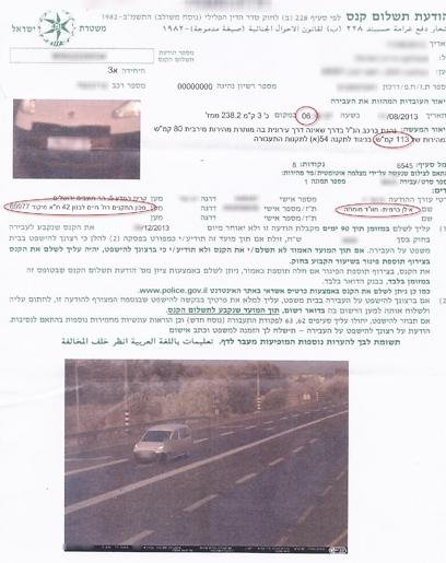 """הדו""""ח המאשר - המכונית מצולמת חזיתית (דניאל פטרי)"""