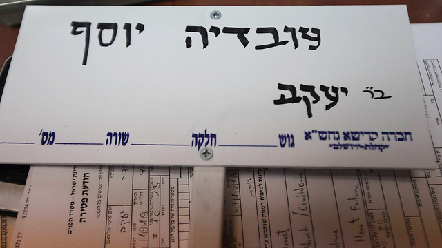 The sign to be placed on Rabbi Ovadia's grave (Photo: Gil Yohanan)