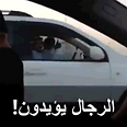From video: Women driving in Saudi Arabia
