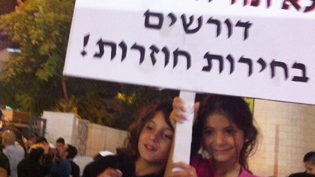 Protest in Beit Shemesh Tuesday (Photo: Dina Misk)