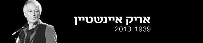 http://images1.ynet.co.il/PicServer3/2013/11/27/5000002/arik_660.jpg