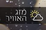 מזג האוויר