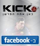 KICK בפייסבוק