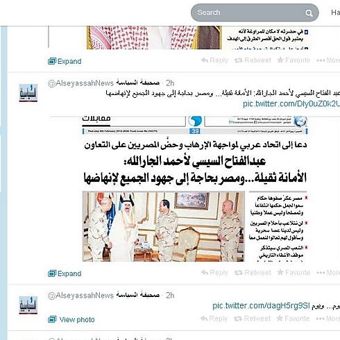 Kuwait's Al-Seyassah paper runs al-Sisi's announcement
