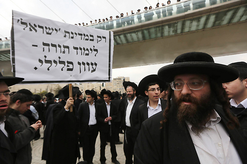 'Only in Israel is the study of Torah a criminal offence' (Photo: Gil Yochanan) Photo: Gil Yohanan