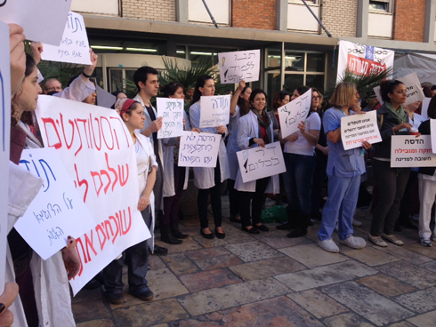 Doctors' protest (Photo: Ofra Angel)