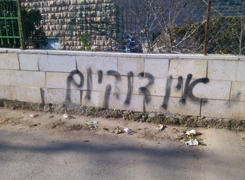 Graffiti reads: No coexistence