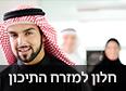 חלון למזרח התיכון