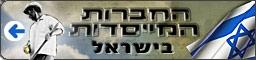 החברות המייסדות בישראל