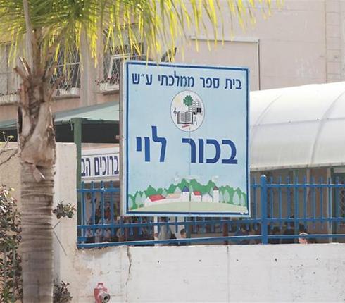 """ביה""""ס בכור לוי בשכונת צפון רחובות (צילום: מוטי קמחי)"""
