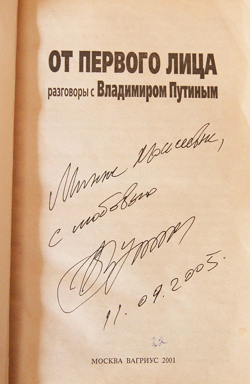 Inscripted gift book given by President Putin (Photo: Ido Erez)