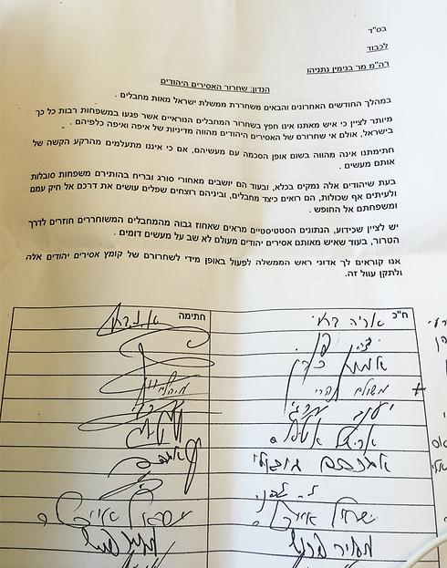 MKs' letter to Netanyahu