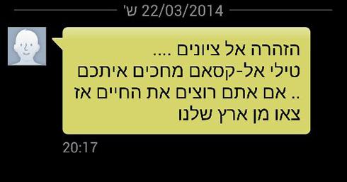 הודעה הודעות מ חמאס איום טילים על ישראל