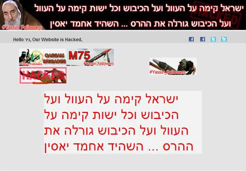 אימייל הודעה הודעות מ חמאס איום טילים על ישראל
