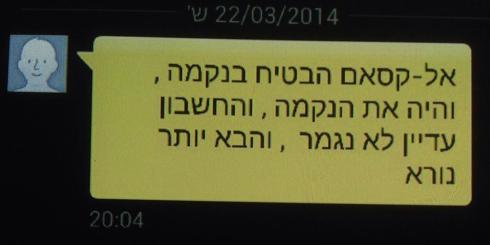 לטשטש את המספרים!! הודעה הודעות מ חמאס איום טילים על ישראל