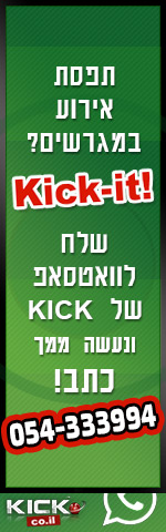 kick.co.il