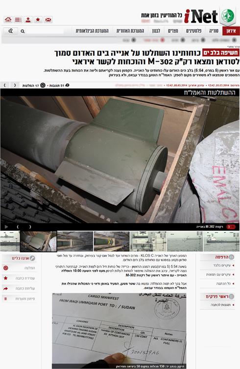 "inet איינט עמוד הבית חיל מודיעין צה""ל"