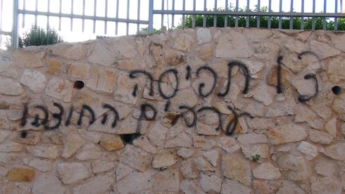 """Price tag"" attack on mosque in Umm al-Fahm (Photo: George Ginzburg)"