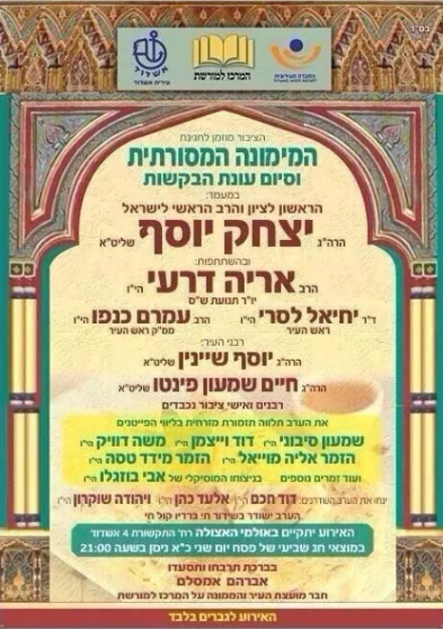 Hebrew invitation to Mimouna in Ashdod that labels the event as 'for men only.'